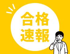 大学編入コース合格速報(1/8時点)