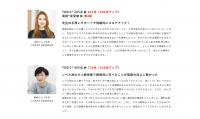 【私、英語力が伸びました】学生インタビューを掲載!