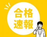 大学編入コース合格速報(3/19時点)